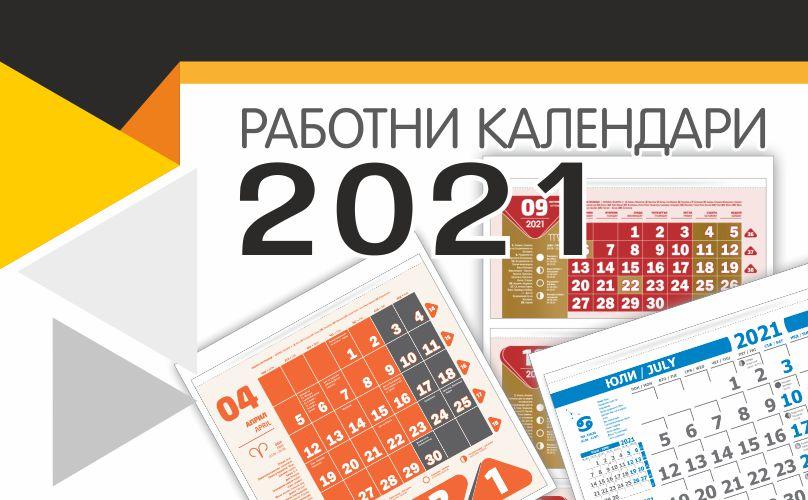 Работни календари за 2021 г. с модели, които излизат за първа година
