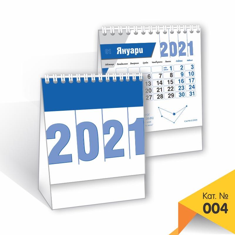 Настолни календари с кат. № 004