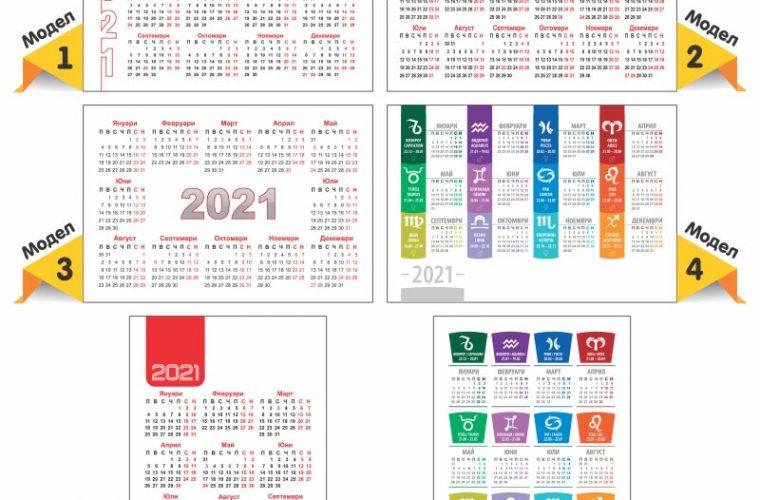 Джобни календарчета - модели гърбове за 2021 г.