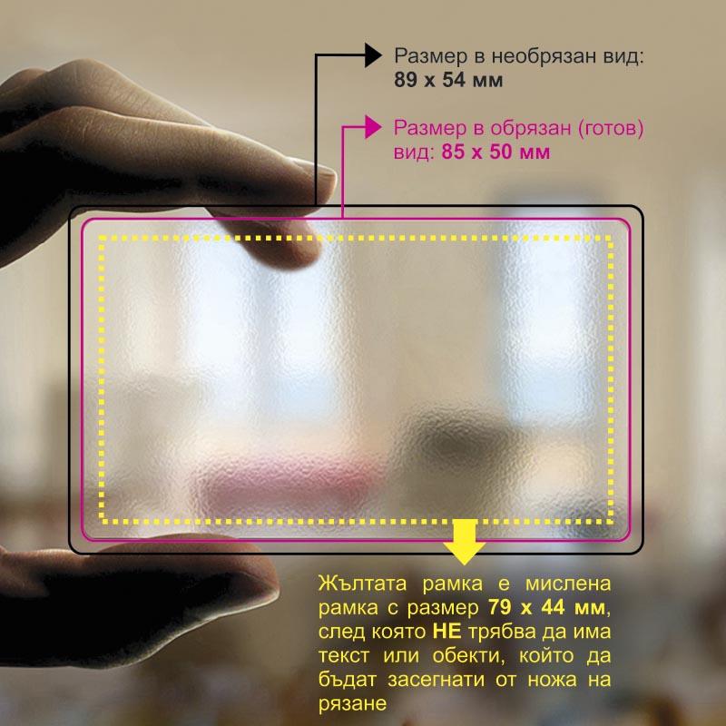 Прозрачни визитки - как да подготвите файла за печат