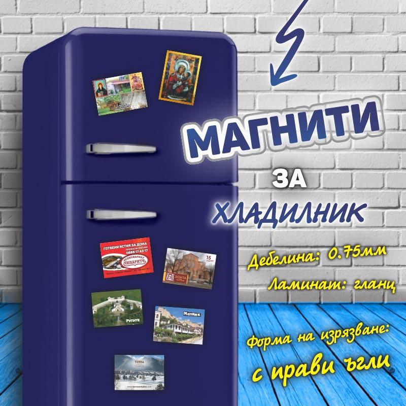 Магнитчета за хладилник