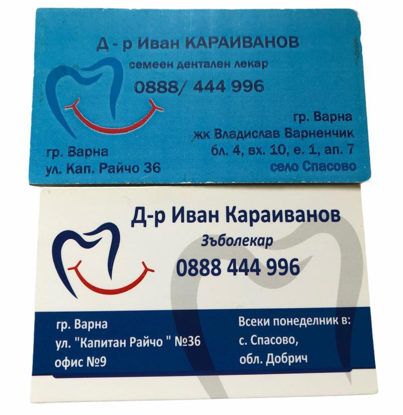 Релефни визитки на д-р Караиванов