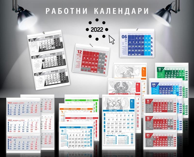 Работни календари за 2022 г.